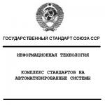 Картинка для нормативного документа